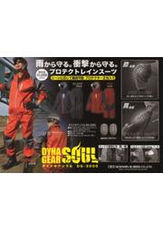 衝撃吸収・高耐久・防水作業着/レインウェア『ダイナギアソウル』 表紙画像