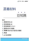 『蒸着材料の豆知識』キヤノンオプトロン株式会社