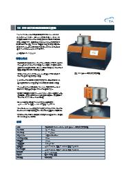 【ポスター】光学式熱膨張率測定装置(DIL806、ODP868)および加熱顕微鏡(HM867) 表紙画像