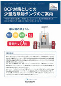 『BCP対策としての少量危険物タンクのご案内』 表紙画像