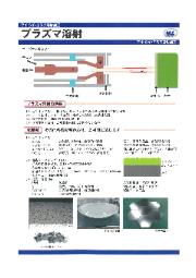 【高品質皮膜】プラズマ溶射 高速フレーム溶射(HVOF) 表紙画像