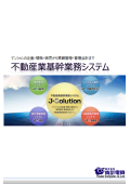 マンションの企画・開発・販売・賃貸管理・管理会計まで不動産業務全般サポートシステム「J-Solution」 表紙画像