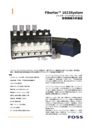 食物繊維分析装置『ファイバーテック1023システム』 表紙画像