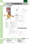 【導入事例】冷媒用電動弁