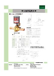 【導入事例】冷媒用電動弁 表紙画像
