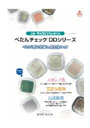 食品・環境微生物検出用培地『ぺたんチェック DDシリーズ』 表紙画像