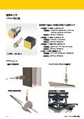 変位センサ| 渦電流式変位センサ(アナログ出力近接センサ) 表紙画像
