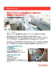 安全キャビネット&遠心機の安全講習会(応募無料) 表紙画像