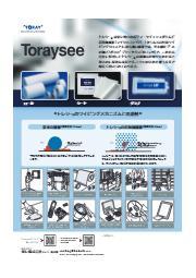 高性能ワイピングクロス『Toraysee』 表紙画像