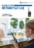 【プロ用3B免許局】デジタル簡易無線免許局 MiT5000 表紙画像