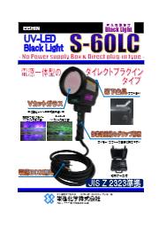 紫外線探傷灯 ブラックライト S-60LC 表紙画像