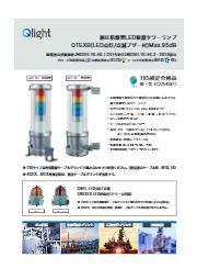 耐圧防爆型LED積層タワーランプ『QTEXB Max.95dB』 表紙画像