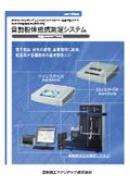 自動粉体抵抗測定システム『MCP-PD600』製品資料