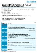 製造業向け基幹システム刷新オンラインセミナー