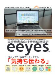 重度障害者者向け意思伝達装置『eeyes』 表紙画像
