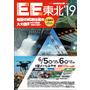 EE19_leaflet.jpg