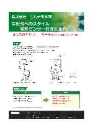 『非接触検知センサー付き安全弁』製品資料 表紙画像