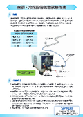 【事例】空調・冷媒配管気密試験作業