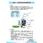 【事例】空調・冷媒配管気密試験作業 表紙画像