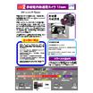 テラヘルツカメラ TZcam 表紙画像