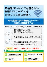 中小企業向け『無線LAN構築保守パック』 表紙画像