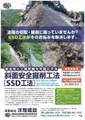 斜面安全掘削工法(SSD工法)