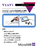 MicroNIR OnSite 携帯型近⾚外分光装置  表紙画像