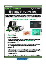 電子回路プリンタ『V-ONE』 表紙画像