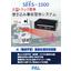 大型トラック専用 巻き込み事故警告システム 『SEES-1000』 表紙画像