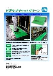 メッセージ入り油液体吸収マット『ピグタフチャットグリーン』※カットサンプル進呈※ 表紙画像