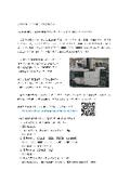【製品分析】フタル酸エステル類分析