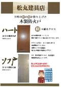 60分木製防火扉『ハート』