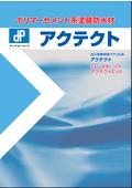 ポリマーセメント系塗膜防水材『アクテクト』