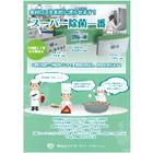 冷蔵庫・冷凍庫用除菌剤『スーパー除菌一番』 表紙画像