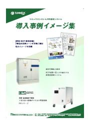 導入事例イメージ集|コネックスシステムズの蓄電システム 表紙画像