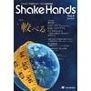 ShakeHands_vol9_印刷用.jpg