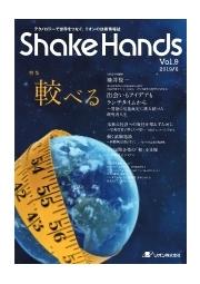 技術情報冊子【Shake Hands】vol.9 特集:較べる 表紙画像