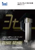 サーボプレスユニット『ミリオンプレス 30kN仕様』カタログ