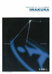 『岩倉溶接工業所の板金・溶接・レーザー加工』 表紙画像