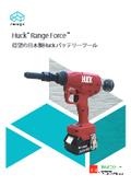 Huckコードレスバッテリーツール 表紙画像