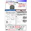表面プラズモン共鳴光学ユニット <アプリケーション紹介> 表紙画像