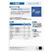 01_不定形耐火断熱材イソタップ_リーフレット-202005.jpg