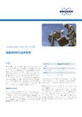 【技術資料】建築用材料の品質管理 表紙画像