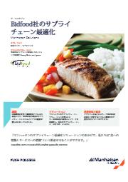 【倉庫管理システム 導入事例】外食卸売業者 Bidfood社 表紙画像