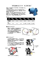 『傾胴型重力式ミキサ』納入事例付きカタログ 表紙画像