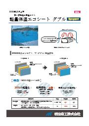 軽量保温エコシート ダブル 表紙画像