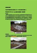 現場施工事例「湧水有り法面における張コンクリート代替工法をご提案!」布製型枠ファブリフォーム設計変更提案 施工事例