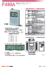 記録機能付 携帯型デジタル指示計 F490A 表紙画像