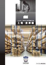 【工場・倉庫編】コンクリート床スラブ沈下修正工法 表紙画像
