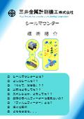 『技術・使用例紹介資料』シール・テープの貼付けパッケージソリューション【シールマウンター】